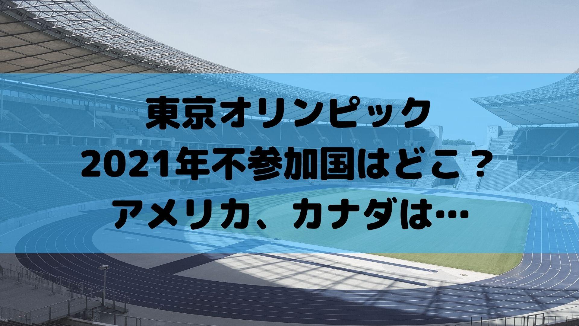 東京オリンピック2020の不参加国一覧