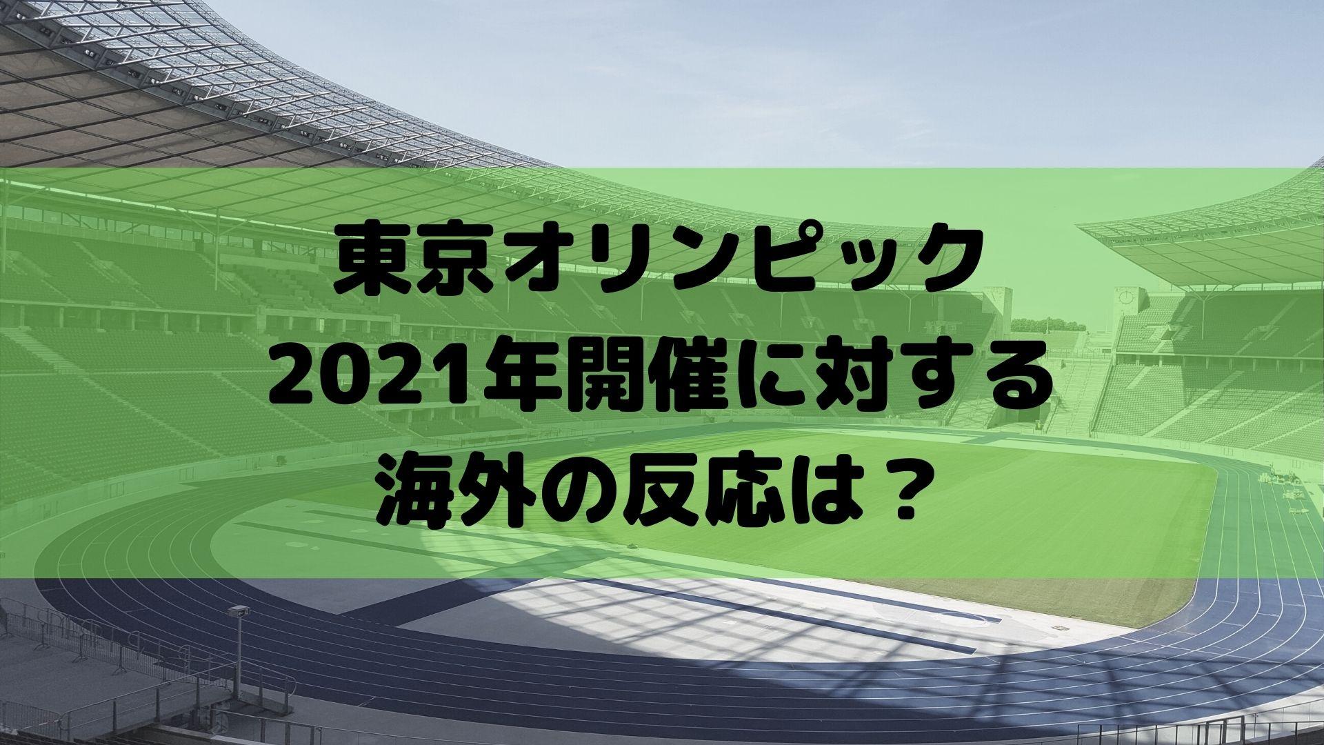 東京オリンピックの海外の反応2021。延期前は批判もすごかった!