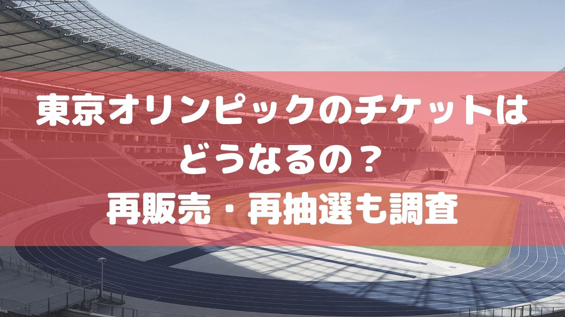 東京オリンピックのチケットどうなった?