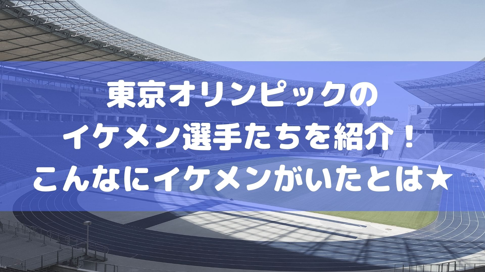 東京オリンピックでの日本人イケメン選手ランキング