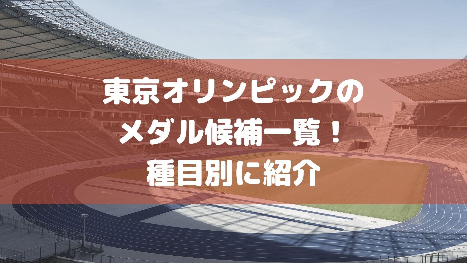 東京オリンピックのメダル候補一覧!種目別