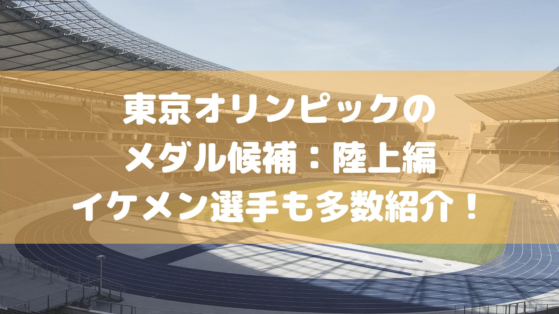 東京オリンピックのメダル候補、陸上編