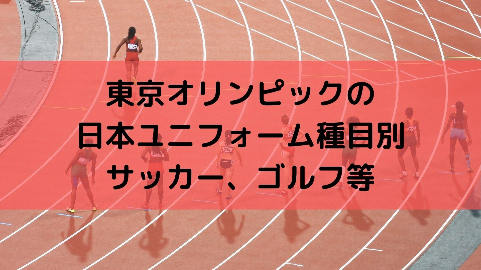 東京オリンピックのユニフォーム、サッカー、ラグビー、ゴルフ